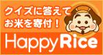 クイズに答えてお米を寄付! Happy Rice