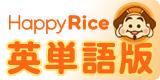 HappyRice 英単語版